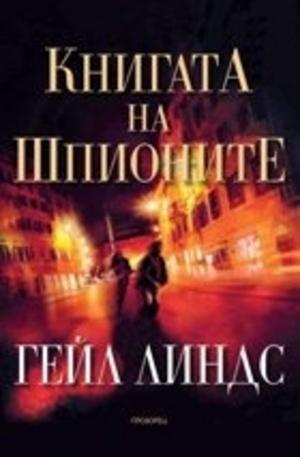 Книга - Книгата на шпионите