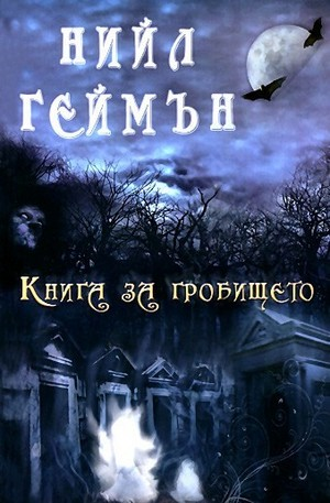 Книга - Книга за гробището