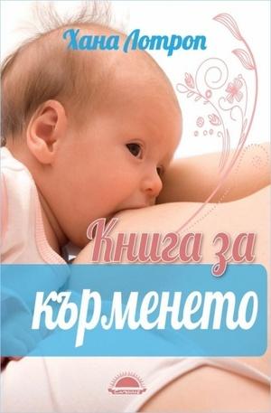 Книга - Книга за кърменето