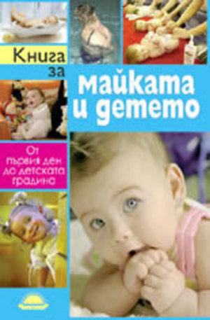 Книга - Книга за майката и детето