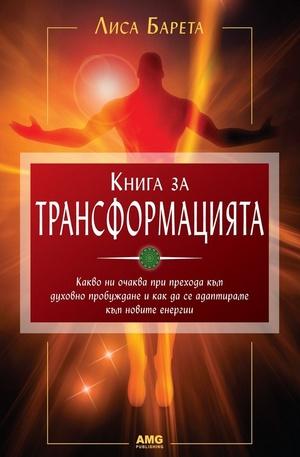 Книга - Книга за трансформацията