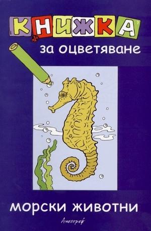 Книга - Книжка за оцветяване - морски животни