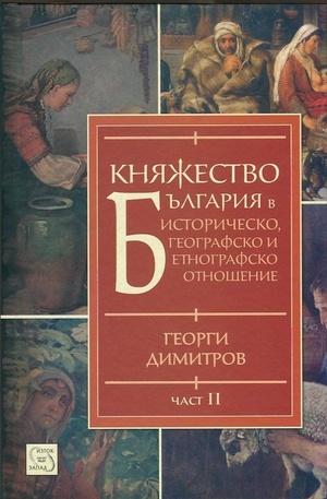 Книга - Княжество България в историческо, географско и етнографско отношение Част 2