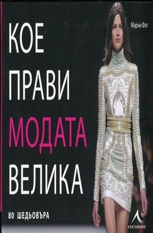 Книга - Кое прави модата велика: 80 шедьовъра