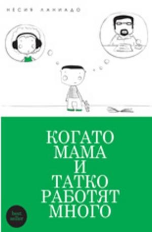 Книга - Когато мама и татко работят много