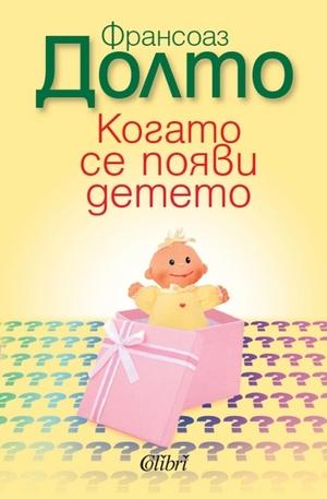 Книга - Когато се появи детето