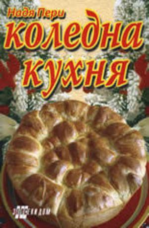 Книга - Коледна кухня