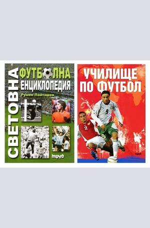 Книга - Комплект: Световна футболна енциклопедия + Училище по футбол