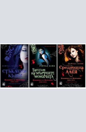 Книга - Комплект: Вампирите от Морганвил - книга 1, 2 и 3
