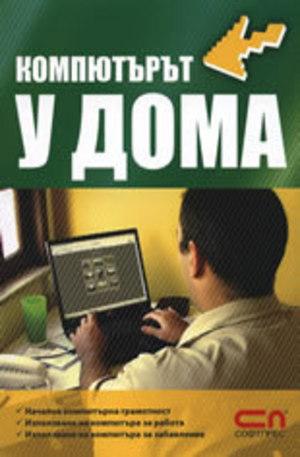 Книга - Компютърът у дома
