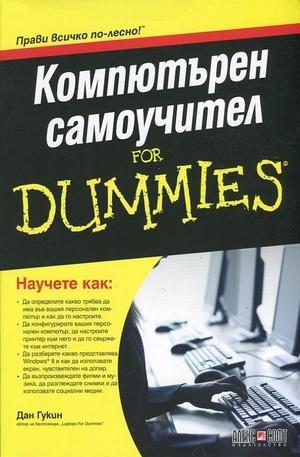 Книга - Компютърен самоучител for Dummies