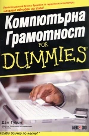 Книга - Компютърна Грамотност For Dummies