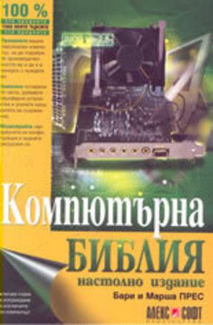 Книга - Компютърна библия