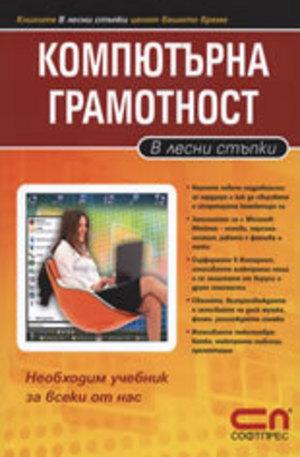 Книга - Компютърна грамотност