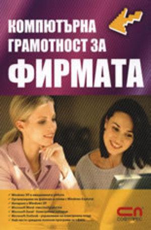 Книга - Компютърна грамотност за фирмата