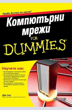 Книга - Компютърни мрежи For Dummies