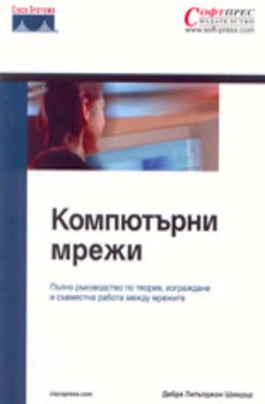Книга - Компютърни мрежи - пълно ръководство по теория, изграждане и съвместна работа ме