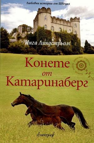 Книга - Конете от Катаринаберг