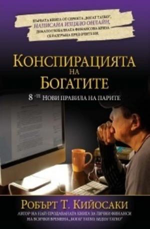 Книга - Конспирацията на богатите