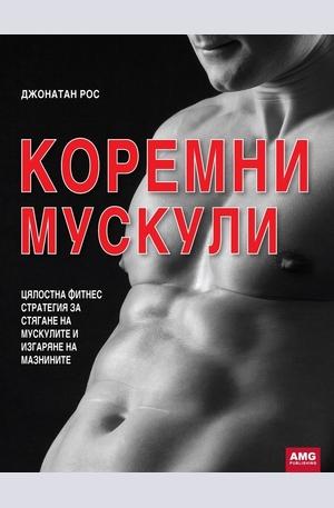 Книга - Коремни мускули