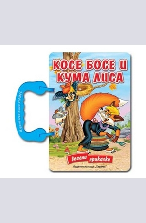 Книга - Косе Босе и Кума Лиса - книжка с дръжка
