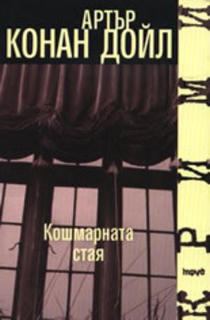 Книга - Кошмарната стая
