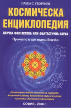 Книга - Космическа енциклопедия