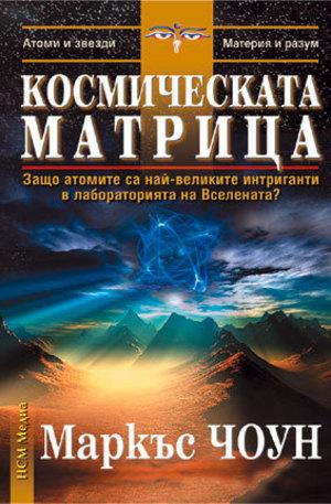 Книга - Космическата матрица