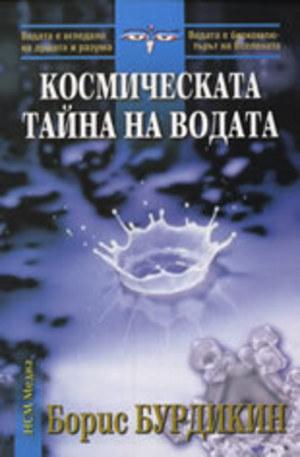Книга - Космическата тайна на водата