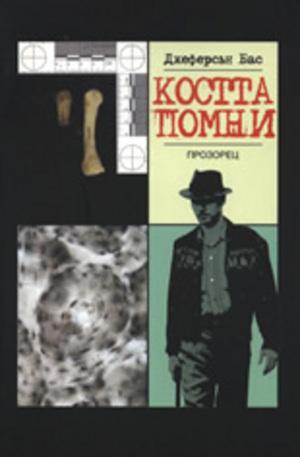 Книга - Костта помни