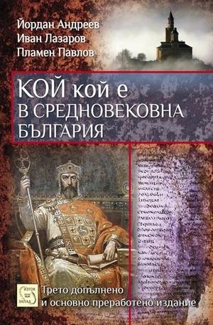 Книга - Кой кой е в средновековна България