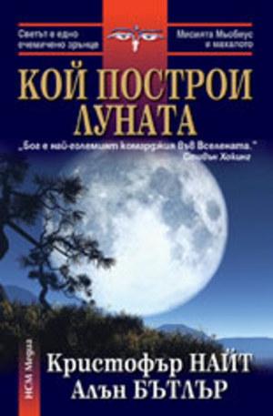 Книга - Кой построи Луната