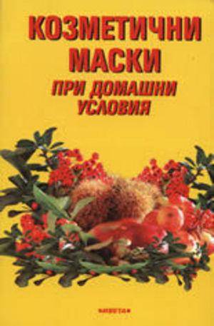 Книга - Козметични маски при домашни условия