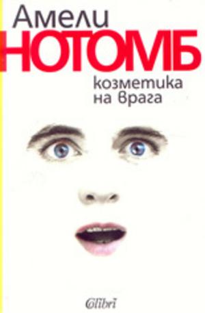 Книга - Козметика на врага