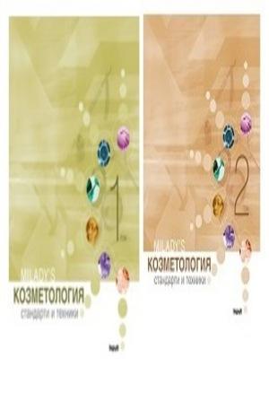 Книга - Козметология - Стандарти и техники. Комплект в 2 тома