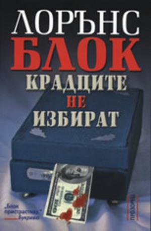 Книга - Крадците не избират