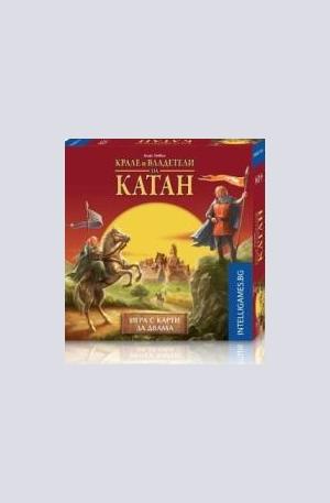 Продукт - Крале и владетели на Катан