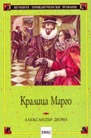 Книга - Кралица Марго