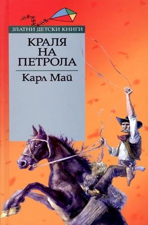 Книга - Краля на петрола