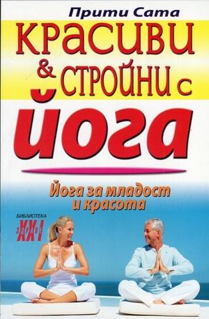 Книга - Красиви и стройни с йога