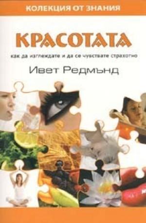 Книга - Красотата
