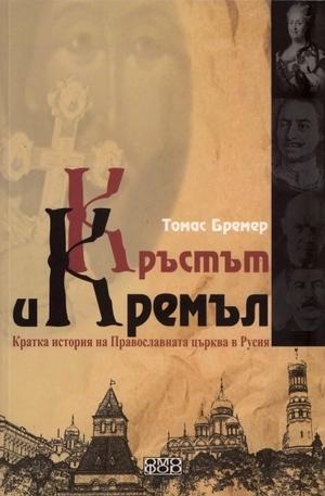 Книга - Кръстът и Кремъл