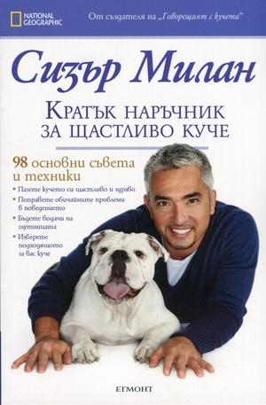 Книга - Кратък наръчник на щастливото куче