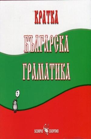Книга - Кратка българска граматика
