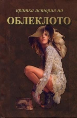 Книга - Кратка история на облеклото