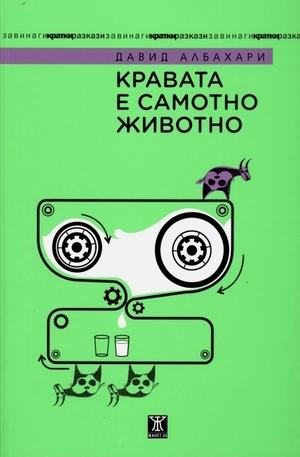 Книга - Кравата е самотно животно