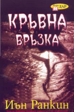 Книга - Кръвна връзка