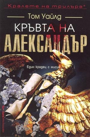 Книга - Кръвта на Александър