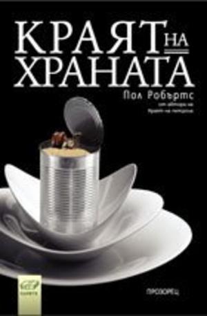 Книга - Краят на храната