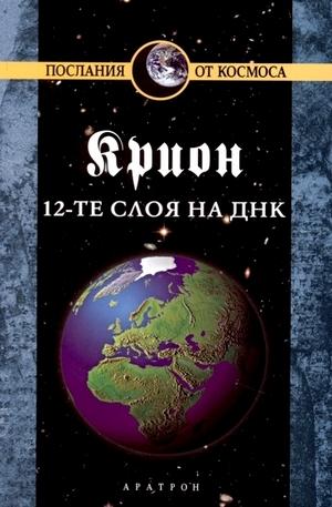 Книга - Крион, книга 12: 12-те слоя на ДНК
